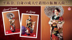 平祐奈さん自身が今年、成人で着用の特別な振袖入荷しました!!