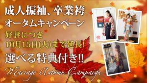 成人振袖、卒業袴オータムキャンペーン